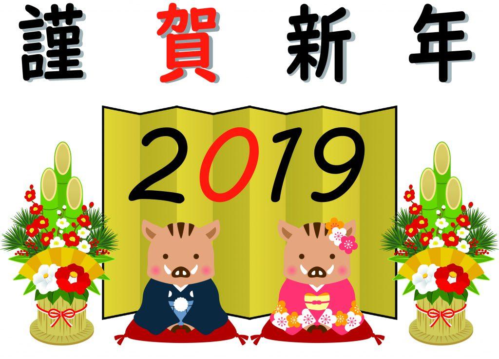 新年 おめでとう ござい ます